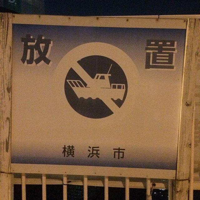 横浜らしい看板船の放置w