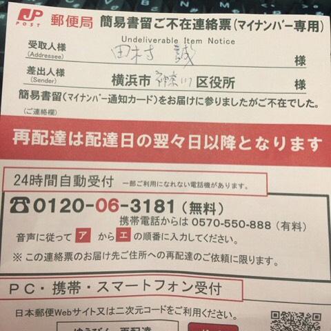 取り扱いが横浜中央郵便局でなくなったのが面倒くせ〜転送は可能ではあるが…